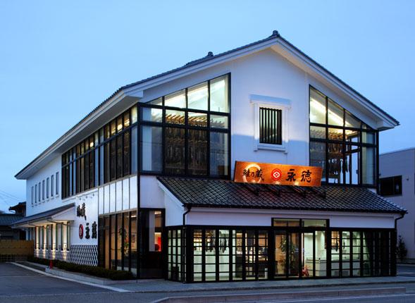 永徳 鮭乃蔵(近隣商業施設)