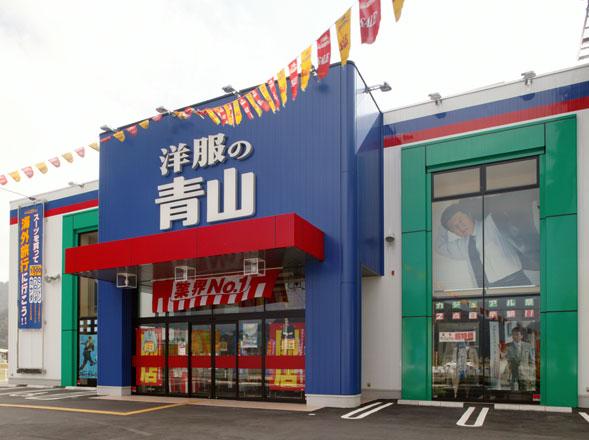 洋服の青山 氷上店(衣料品店)1