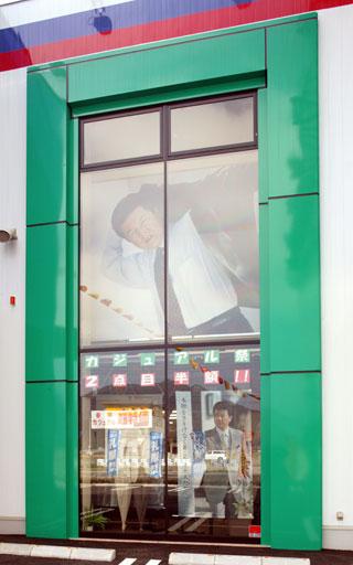 洋服の青山 氷上店(衣料品店)2