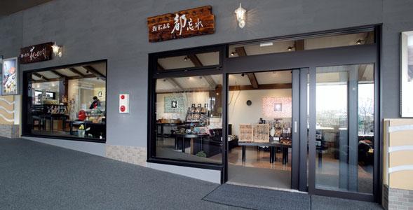 びわ湖 鮎家の里 楽波坂(近隣商業施設)3