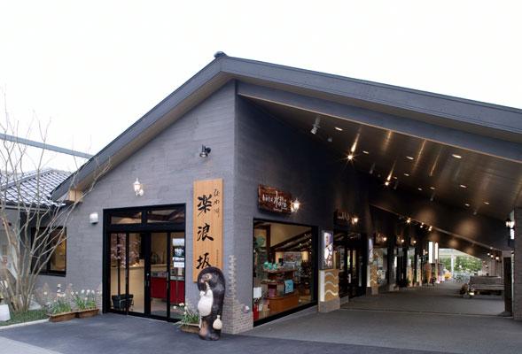 びわ湖 鮎家の里 楽波坂(近隣商業施設)
