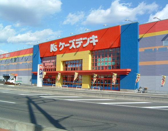 ケーズデンキ(家電機器店)2