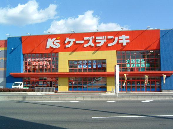 ケーズデンキ(家電機器店)