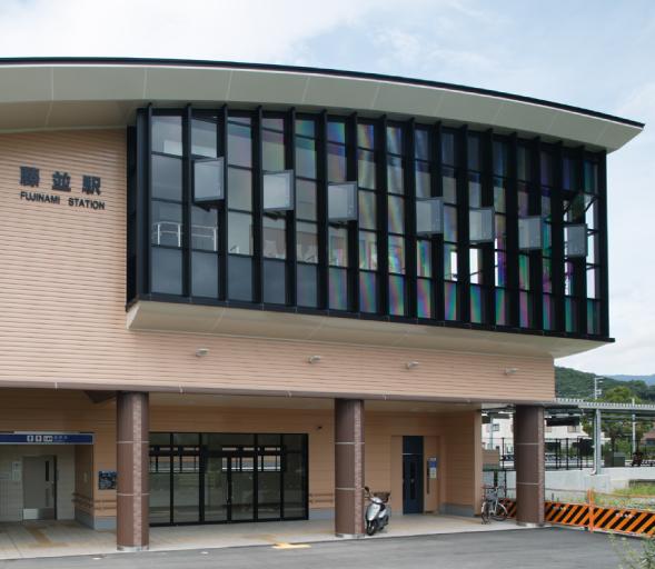ジェイアール 藤並駅(文教・公共施設)