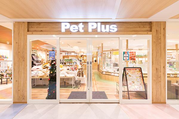Pet Plus 川崎ルフロン店2