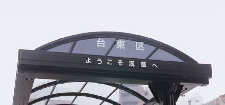 花川戸公園4
