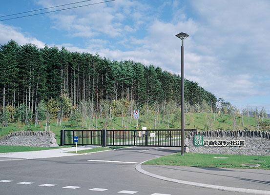 北海道立道南四季の杜公園