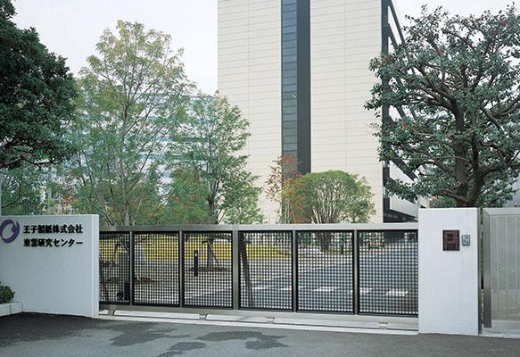 王子製紙株式会社 東雲研究センター