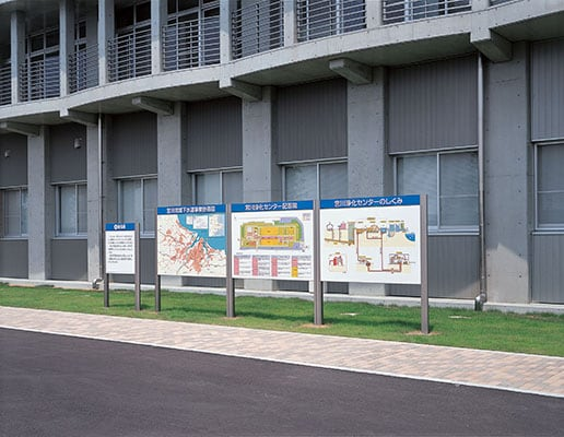 宮川浄化センター1