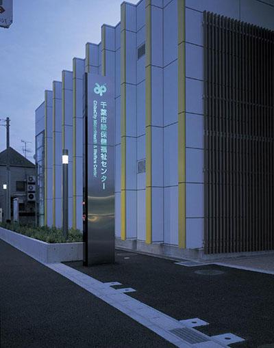 千葉市緑保健福祉センター1