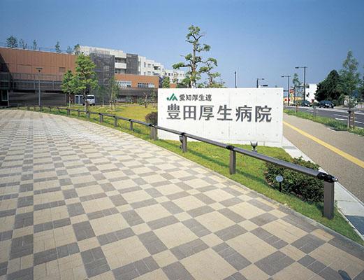 豊田厚生病院2
