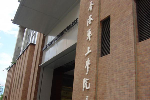 HongKong Community College3