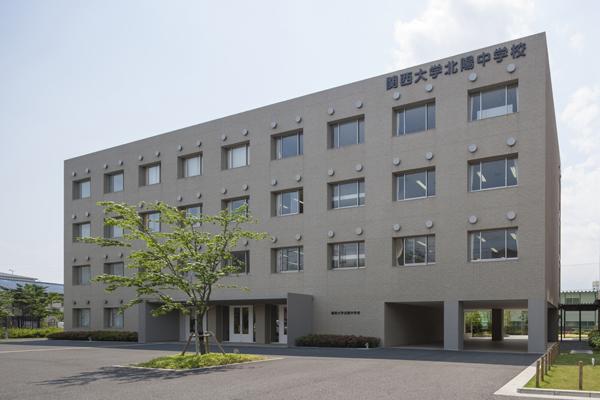 関西大学北陽中学校1