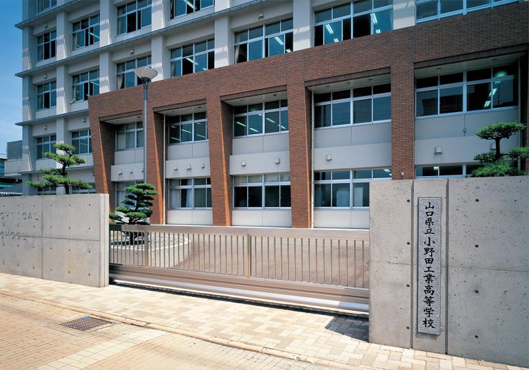 山口県立小野田工業高等学校1