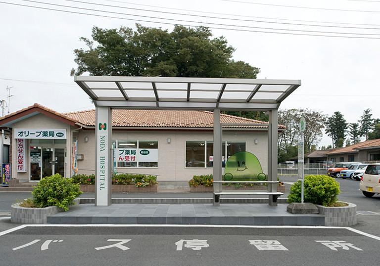 野田病院2