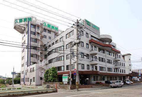 久藤病院1