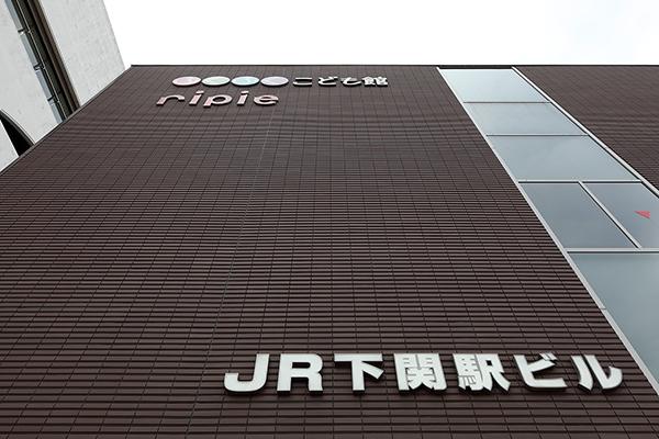 JR下関駅5