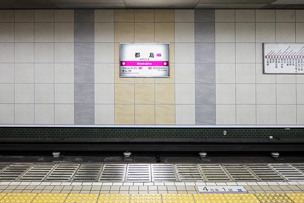 大阪地下鉄谷町線都島駅3