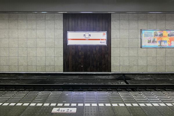 大阪地下鉄堺筋線北浜駅1