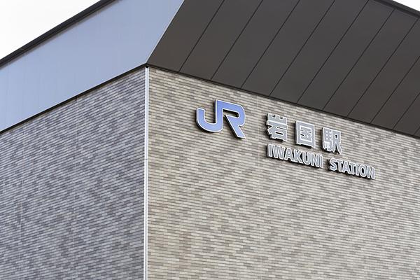 JR岩国駅3