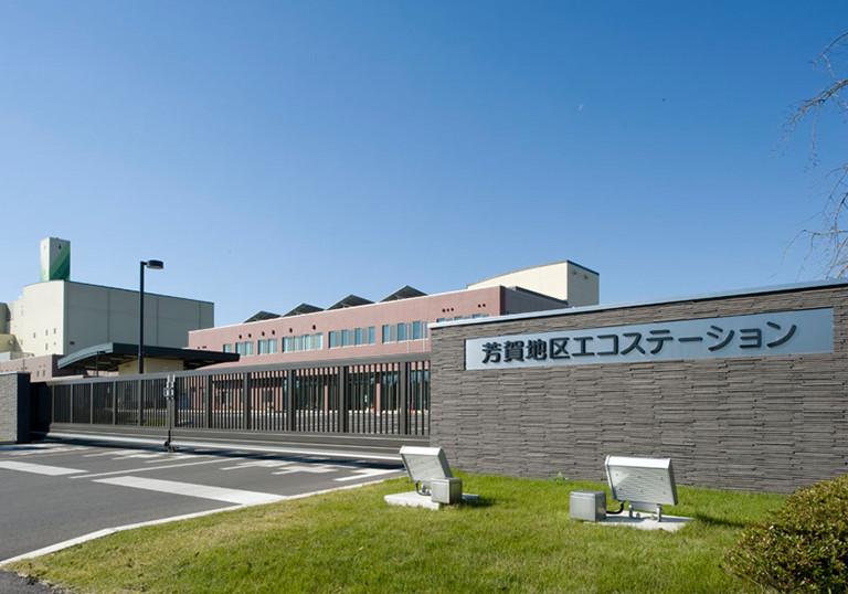 芳賀地区 エコステーション1