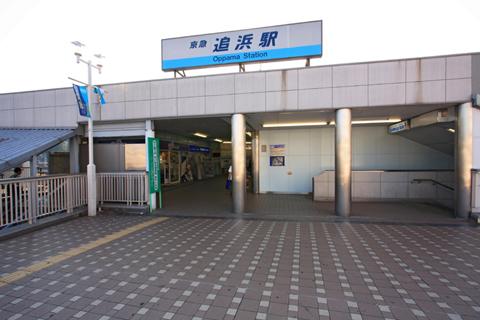 京浜急行電鉄株式会社 追浜駅1