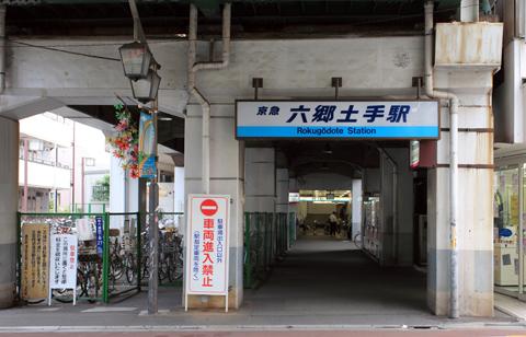 京浜急行電鉄株式会社 六郷土手駅