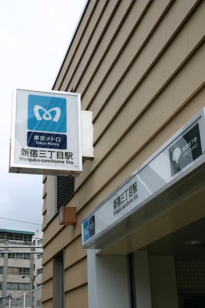 東京メトロ副都心線 新宿三丁目駅1