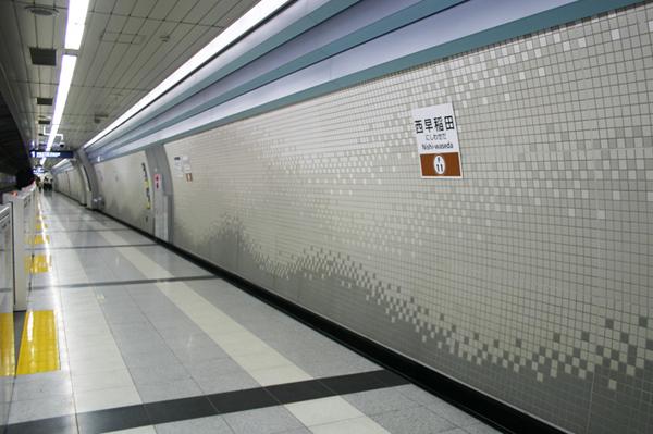 東京メトロ副都心線 西早稲田駅2