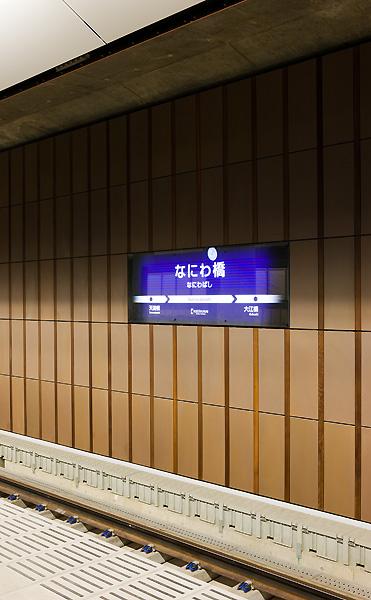 京阪電車中之島線 なにわ橋駅4